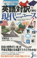 英語対訳で読む現代ニュース