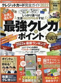 クレジットカード完全ガイド (100%ムックシリーズ 完全ガイドシリーズ MONOQLO特)