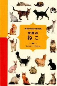 世界のねこ My Picture Book [ ジェニファー・プリング ]