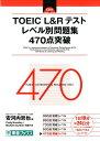 TOEIC(R)L&Rテストレベル別問題集470点突破