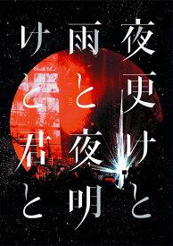 SID 日本武道館 2017 「夜更けと雨と/夜明けと君と」【Blu-ray】 [ シド ]