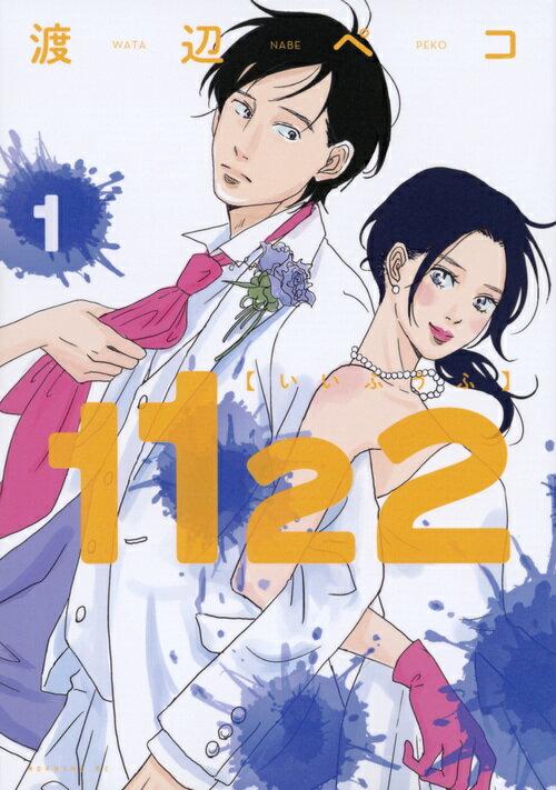 1122(1) (モーニング KC) [ 渡辺 ペコ ]