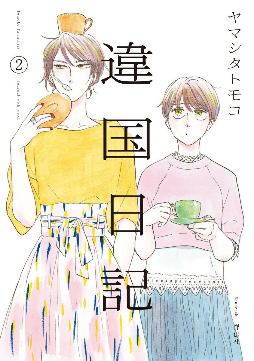 違国日記 2 (フィールコミックスFCswing) [ ヤマシタトモコ ]