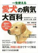 【バーゲン本】一生使える愛犬の病気大百科