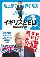 池上彰の世界の見方 イギリスとEU