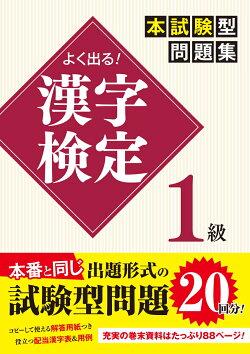 よく出る!漢字検定1級本試験型問題集