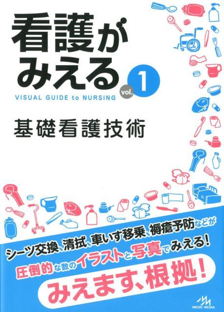 看護がみえる vol.1 基礎看護技術 [ 医療情報科学研究所 ]