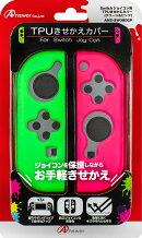 Switchジョイコン用 TPUきせかえカバー(グリーン&ピンク)