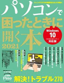 パソコンで困ったときに開く本 2021 (アサヒオリジナル) [ 朝日新聞出版 ]
