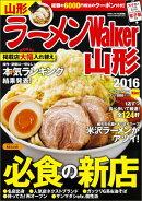 ラーメンWalker山形(2016)