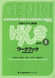 初級日本語げんきワークブック(2)第3版 GENKI:An Integrated Cours [ 坂野永理 ]
