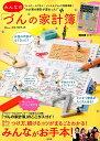 みんなの「づんの家計簿」 (TJMOOK)
