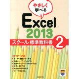 やさしく学べるExcel 2013スクール標準教科書(2)