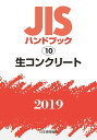 JISハンドブック 生コンクリート(10;2019) [ 日本規格協会 ]