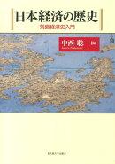 日本経済の歴史