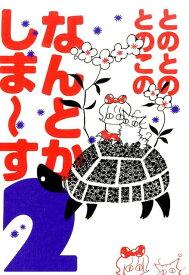 とのとのとのこのなんとかしま〜す(2) (DARIA ESSAY COMICS) [ TONO ]