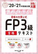 資格の大原公式FP3級合格テキスト('20-'21年受検対策)