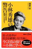小林秀雄の警告 (講談社+α新書)