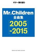 ギター弾き語り Mr.Children 全曲集 【2005-2015】