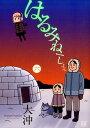 はるみねーしょん(6) (まんがタイムKRコミックス) [ 大沖 ]