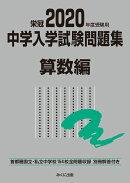 2020年度受験用 中学入学試験問題集 算数編