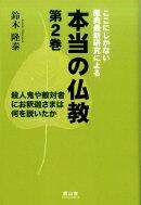 ここにしかない原典最新研究による本当の仏教(第2巻)