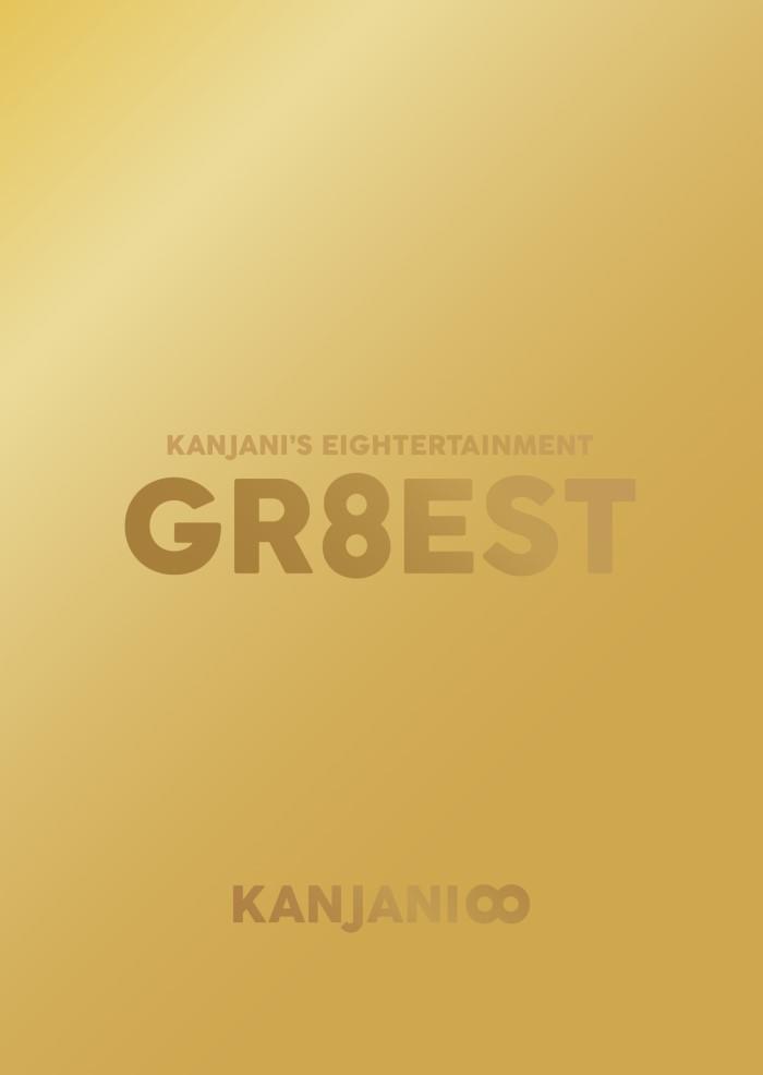 関ジャニ's エイターテインメント GR8EST(DVD 通常盤) [ 関ジャニ∞ ]