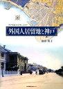 外国人居留地と神戸 神戸開港150年によせて [ 田井玲子 ]