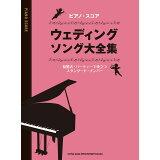 ウェディング・ソング大全集 (ピアノ・スコア 中級)