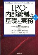 IPO・内部統制の基礎と実務第3版