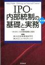 IPO・内部統制の基礎と実務第3版 [ 日本経営調査士協会 ]