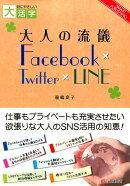 OD>大人の流儀Facebook×Twitter×LINEOD版