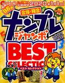 ナンプレジャンボベーシックBest Selection(Vol.12)