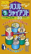 パズル・ザ・ジャイアント(vol.33(2020年版))