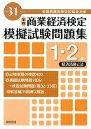 全商商業経済検定模擬試験問題集1・2級経済活動と法(平成31年度版)