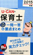 U-CANの保育士これだけ!一問一答&要点まとめ(2015年版)