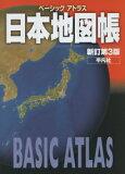 ベーシックアトラス日本地図帳新訂第3版