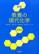 教養の現代化学新版(第2版)