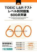 TOEIC(R)L&Rテストレベル別問題集600点突破