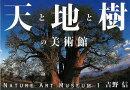 【バーゲン本】天と地と樹の美術館ーNATURE ART MUSEUM1