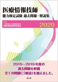 医療情報技師能力検定試験過去問題・解説集2020 [ 日本医療情報学会医療情報技師育成部会 ]