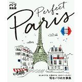 パリ完全版 (JTBのMOOK)