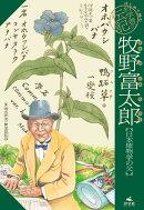 牧野富太郎【日本植物学の父】