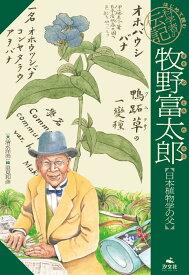 牧野富太郎【日本植物学の父】 (はじめて読む 科学者の伝記) [ 清水洋美 ]
