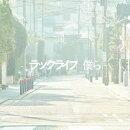 映画『文豪ストレイドッグス DEAD APPLE(デッドアップル)』エンディング主題歌「僕ら」 (CD+DVD)