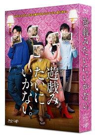 「遊戯(ゲーム)みたいにいかない。」Blu-ray BOX【Blu-ray】 [ 東京03 ]