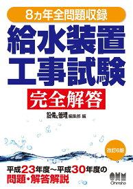 8ヵ年全問題収録 給水装置工事試験完全解答(改訂6版) [ 設備と管理編集部 ]