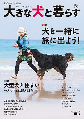大きな犬と暮らす (愛犬の友Premium) [ 愛犬の友編集部 ]