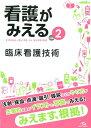 看護がみえる(vol.2) 臨床看護技術 [ 医療情報科学研究所 ]