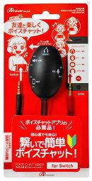 Switch用 ボイスチャットミキサー(ブラック)